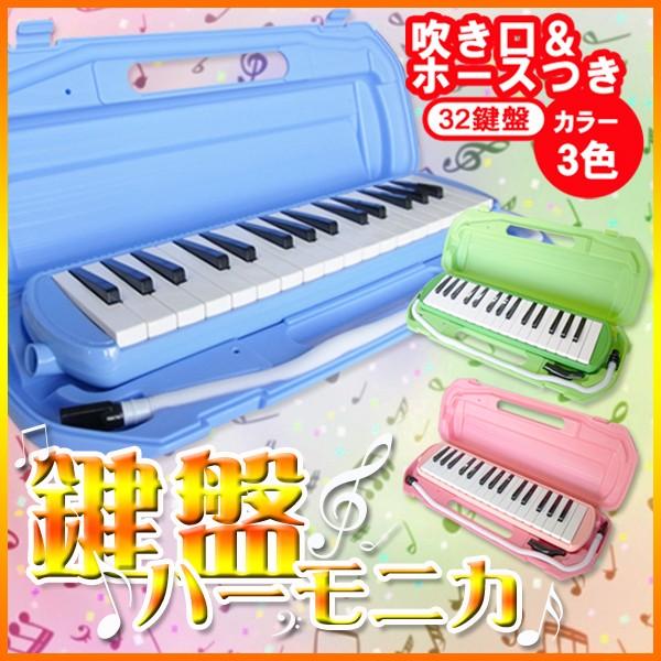 鍵盤ハーモニカ ケース付 パステルカラー ピアニ...