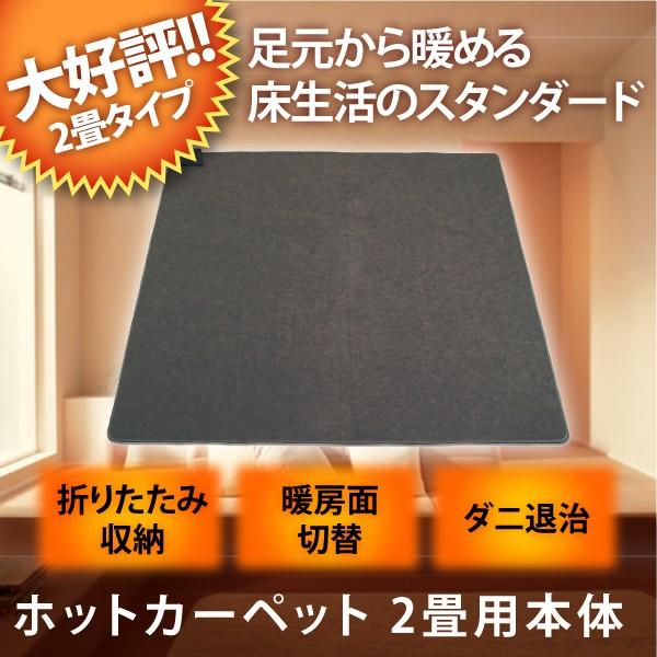 【送料無料】ホットカーペット 2畳用 相当 本体 ...