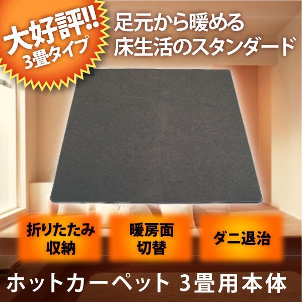 【送料無料】ホットカーペット 3畳 本体 折り畳み...