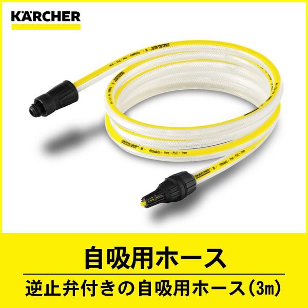 自吸用ホース 3m KARCHER ケルヒャー 2643-101 高...