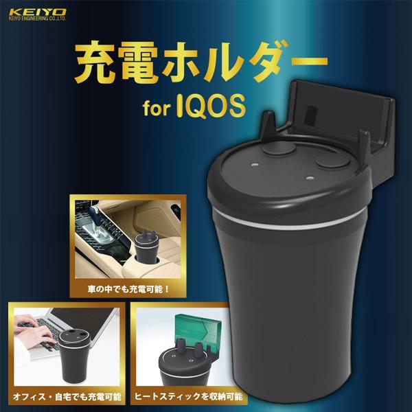 【送料無料】充電ホルダー for IQOS KEIYO AN-S03...