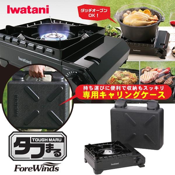 【送料無料】カセットコンロ カセットフー タフま...
