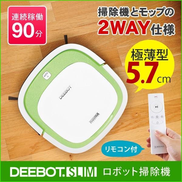 ロボット掃除機【送料無料】DEEBOT SLIM ディーボ...