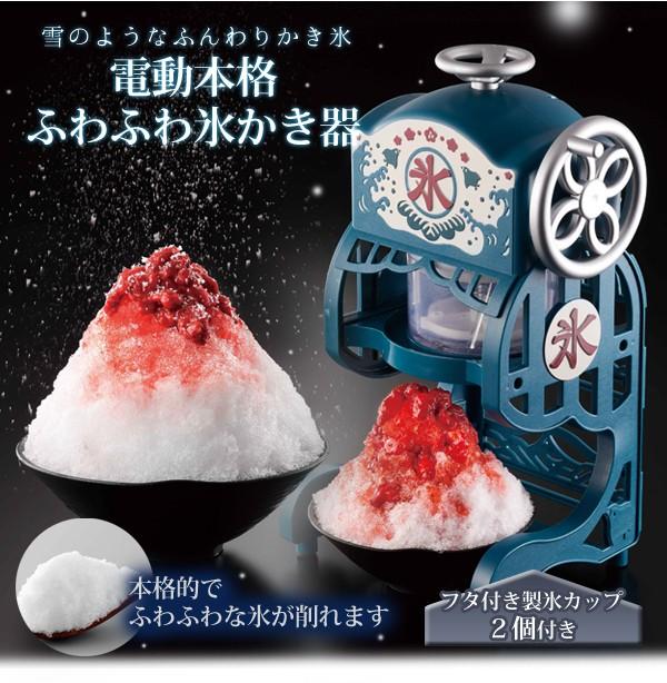 【送料無料】電動 かき氷機 ふわふわ 本格 電動氷...