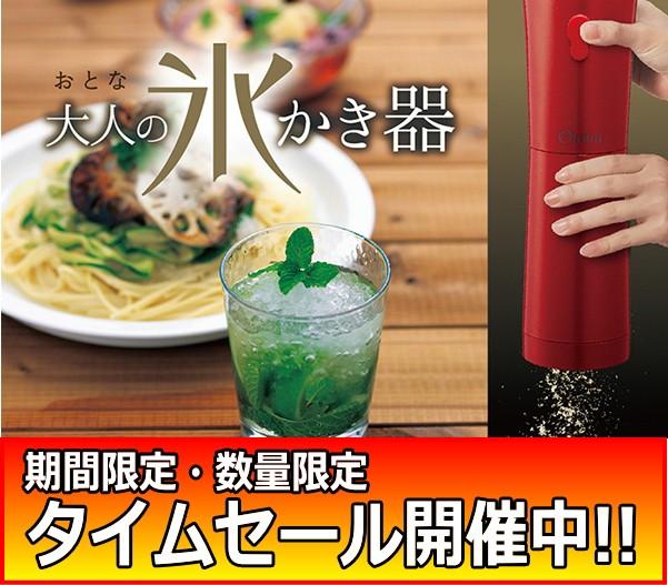 【送料無料】かき氷機 電動 大人の氷かき器 電動...