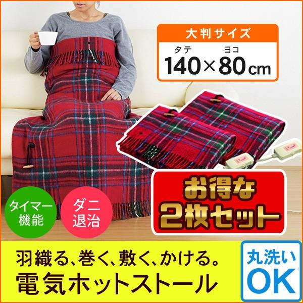 電気ホットストール 【レッド 2枚セット】電気毛...