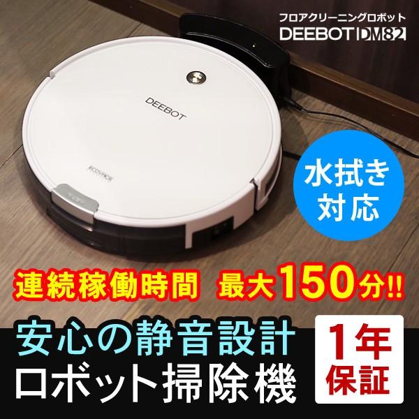 【送料無料】ロボット掃除機 床用 ロボットクリー...