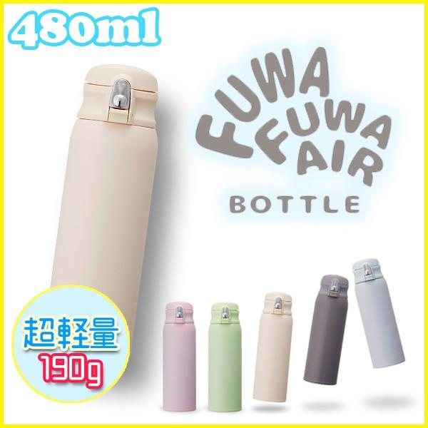 マグボトル ふわふわAir ワンタッチボトル 480ml ...