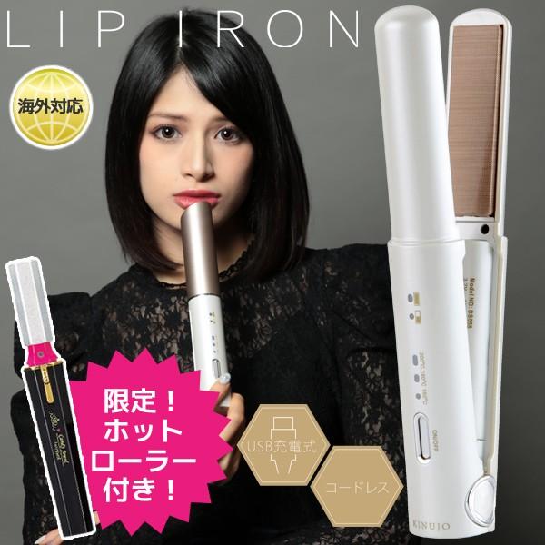 コードレスヘアアイロン おまけ付き ホットローラー LIPIRON KINUJO DS058 正規代理店商品 海外兼用 充電式 ストレートアイロン