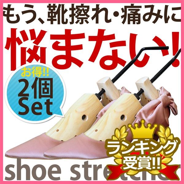 【A】シューズストレッチャー【2個セット】靴伸ば...