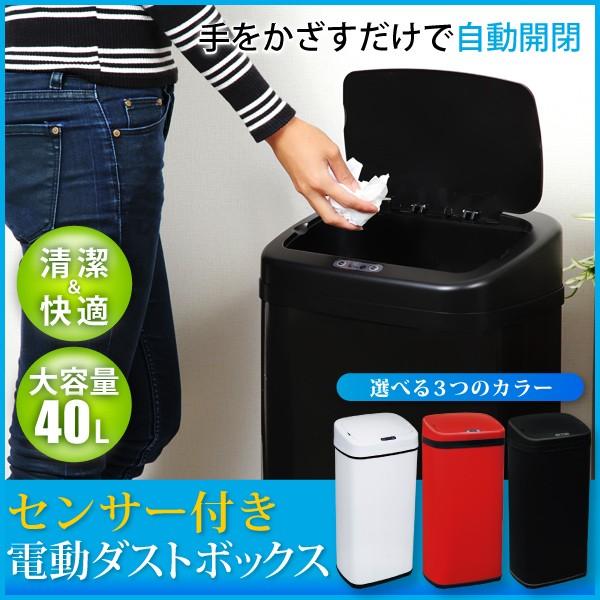 【送料無料】Sun Ruck 全自動 センサー式 自動開閉式 ゴミ箱 ごみ箱 電動 40L ダストボックス おしゃれ シンプル ふた付き 新生活