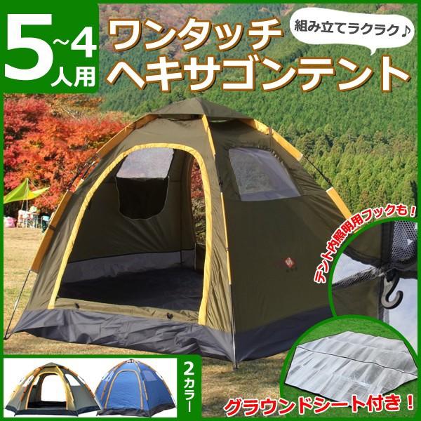ヘキサゴンテント 4人〜5人用 ワンタッチテント ...