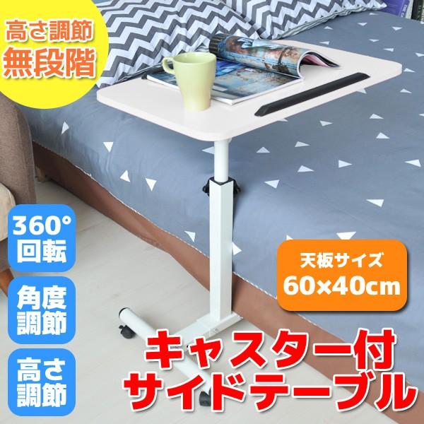 サイドテーブル ベッドサイドテーブル キャスター...
