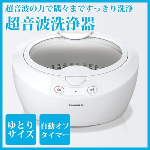 超音波洗浄器 洗浄器 洗浄機 超音波式 超音波の力...