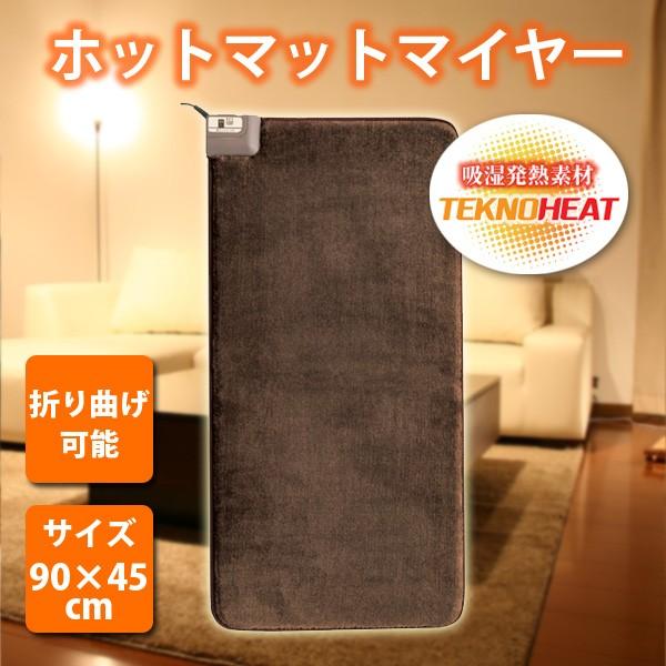【送料無料】ミニマット ホットマット 45×90cm ...