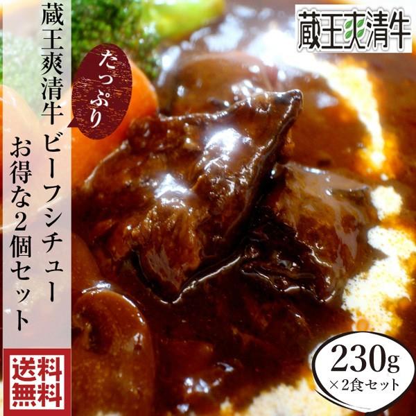 【メール便】蔵王爽清牛 ビーフシチュー 2食セッ...