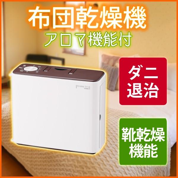 【送料無料】ふとん乾燥機 アロマドライ くつ乾燥...