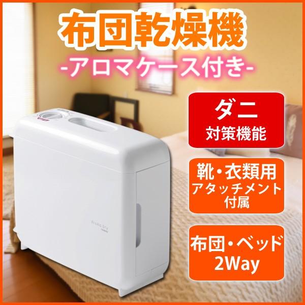 【送料無料】 さしこむだけのふとん乾燥機 布団乾...