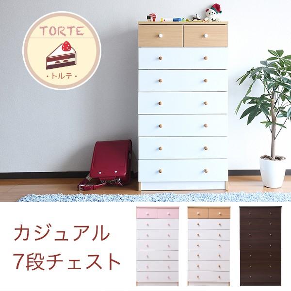 カジュアルチェスト 7段チェスト シンプルなデザ...