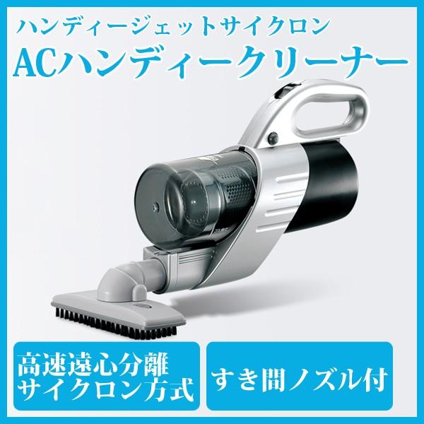 【送料無料】 ACハンディークリーナー ハンディー...