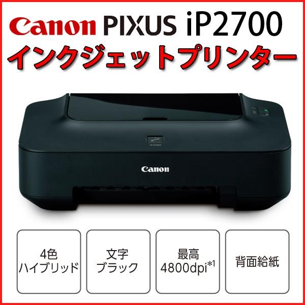 インクジェットプリンター PIXUS CANON キャノン ...