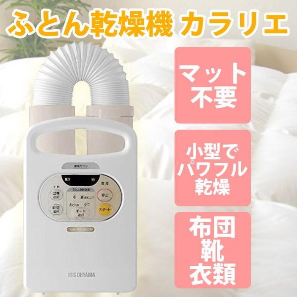 【送料無料】布団乾燥機 カラリエ アイリスオーヤ...