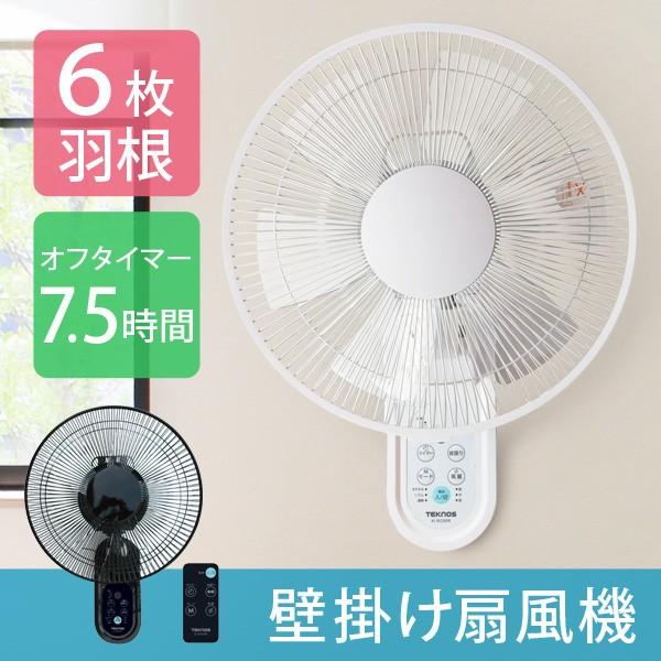 壁掛け扇風機 フルリモコン フラットガード TEKNO...