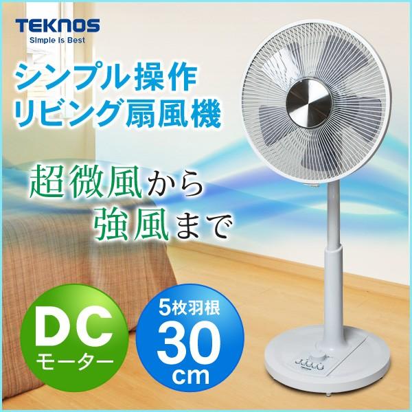 【送料無料】DCモーター扇風機 リビング扇風機 3...