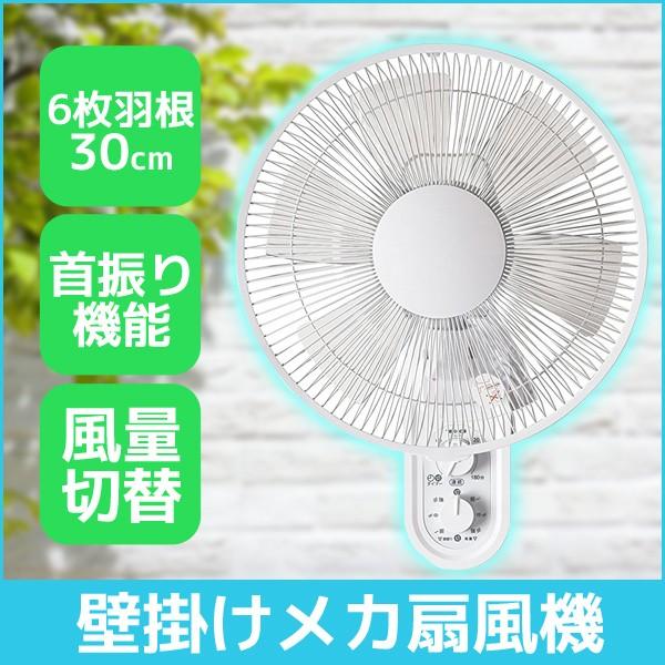 【送料無料】壁掛け扇風機 30cm羽根 メカ式 フラ...