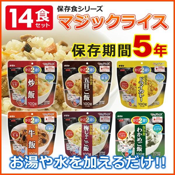 非常食 セット 5年 保存食 防災食 震災 サタケ マ...