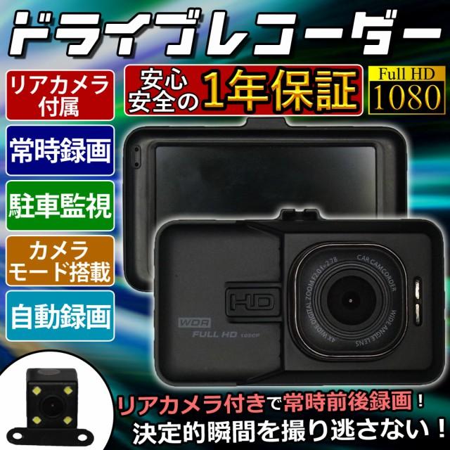 【送料無料】 ドライブレコーダー ドラレコ リア...