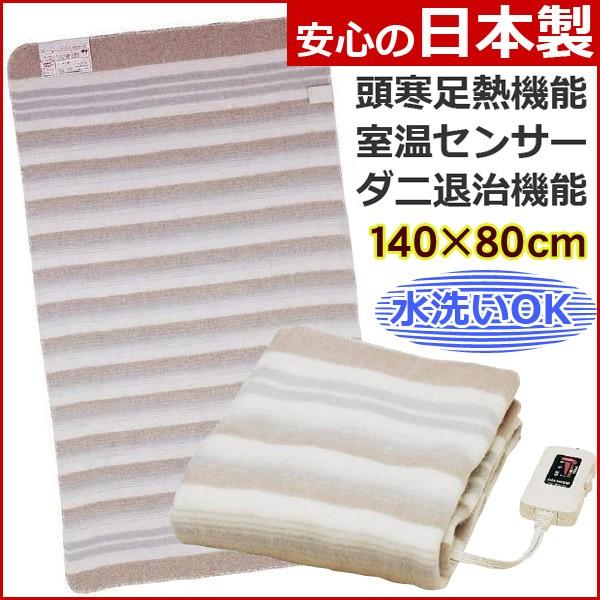 電気毛布 安心の日本製 室温センサー 丸洗い可 な...