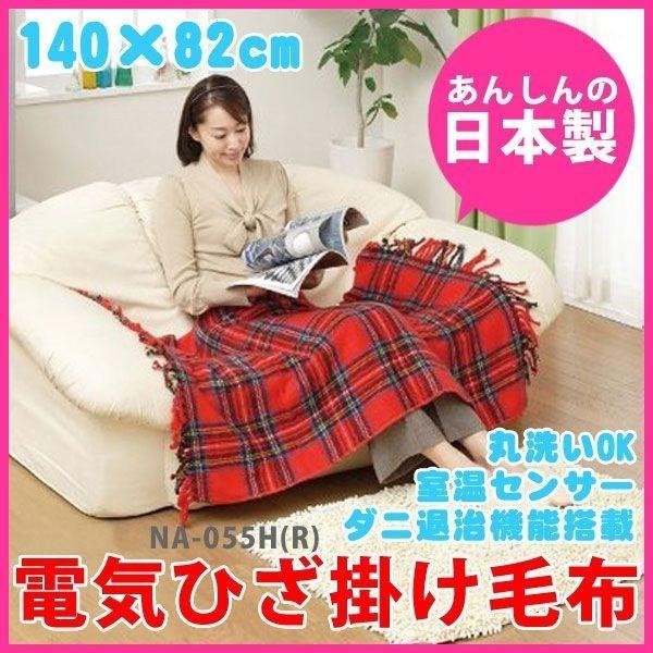 電気毛布 電気掛け毛布 ひざ掛け 電気敷き毛布 14...
