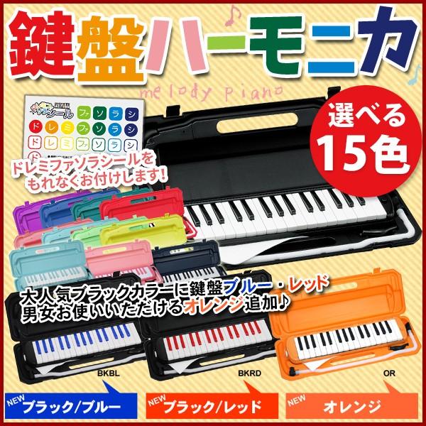 【送料無料】鍵盤ハーモニカ ピアニカ【おまけ付】  カラフル32鍵盤 ハーモニカ P3001-32K 鍵盤 楽器 運動会 音楽発表会