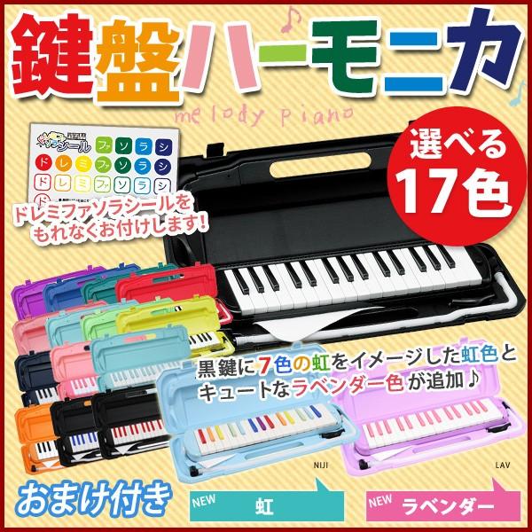 鍵盤ハーモニカ 【おまけ付】  カラフル32鍵盤 ハ...