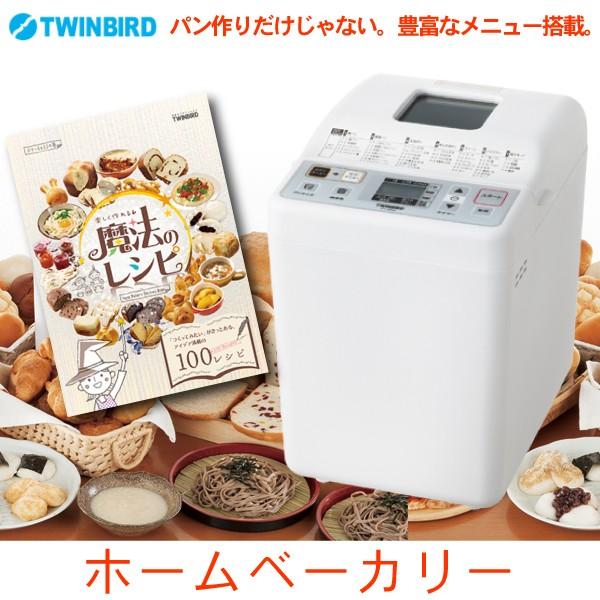 ホームベーカリー 1斤 0.5斤が選べる 塩こうじ 甘酒 めん生地 ヨーグルト 焼き芋 TWINBIRD PY-E632W ホワ