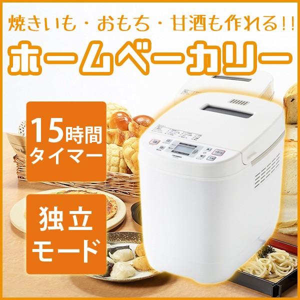 ホームベーカリー 1斤 1.5斤 こね 発酵 焼き の独...