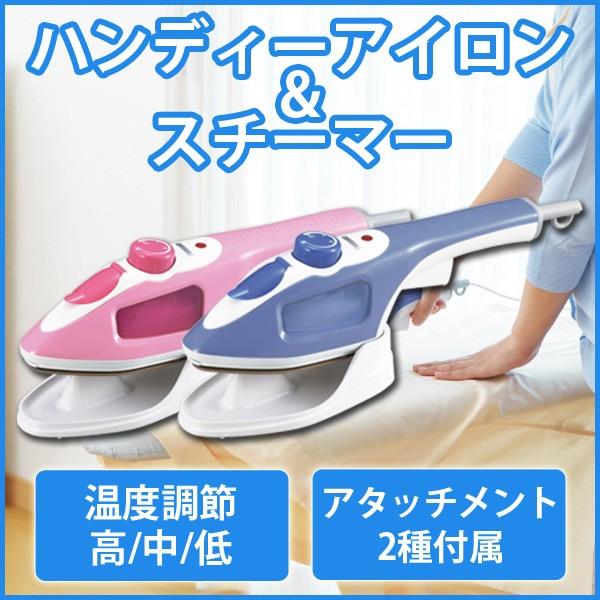 【送料無料】ハンディーアイロン&スチーマー スチ...