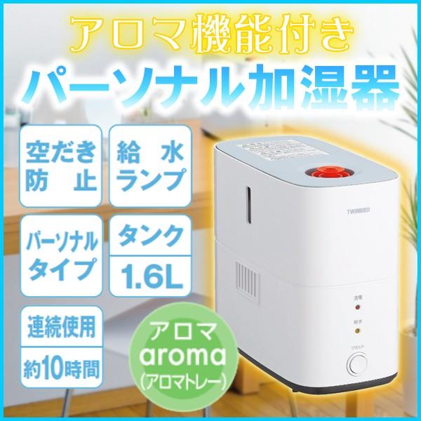 【送料無料】パーソナル加湿器 スチーム式 アロマ...