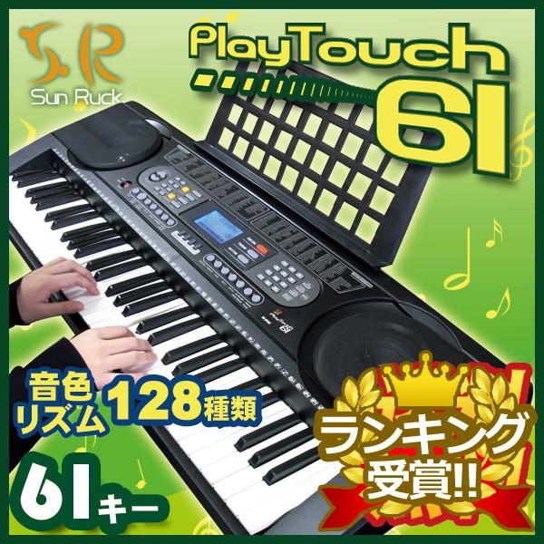 送料無料 電子キーボード 61キー 本格的 61鍵盤 MIDI対応 SunRuck 電子ピアノ プレイタッチ61 SR-DP03 練習に お稽古に