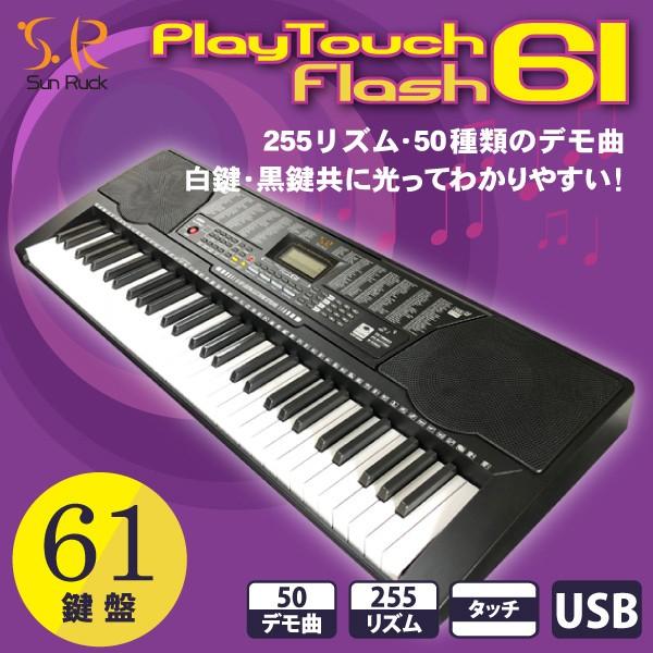 【送料無料】電子キーボード PlayTouchFlash61 Sunruck 61鍵盤 電子ピアノ 発光キー 光る鍵盤 初心者 入門用としても