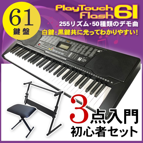 【送料無料】キーボード 入門セット 61鍵盤 発光 キーボード本体・スタンド・チェアの3点セット SunRuck