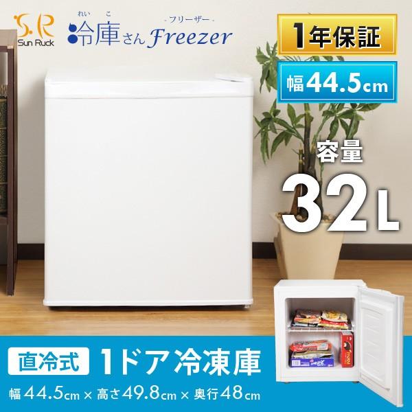 「再入荷しました!」 小型冷凍庫 32L ノンフロン...