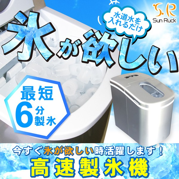 「SALE」 製氷機 小型製氷機 家庭用 最短6分 高速...