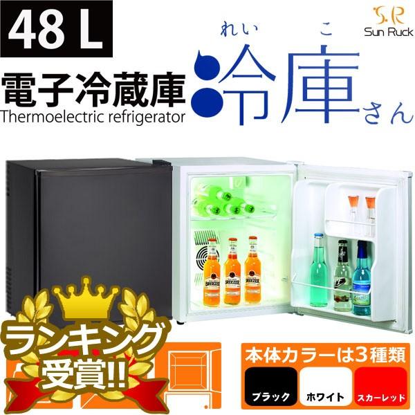 冷蔵庫 1ドア 小型 静音 48L ペルチェ方式 右開き...