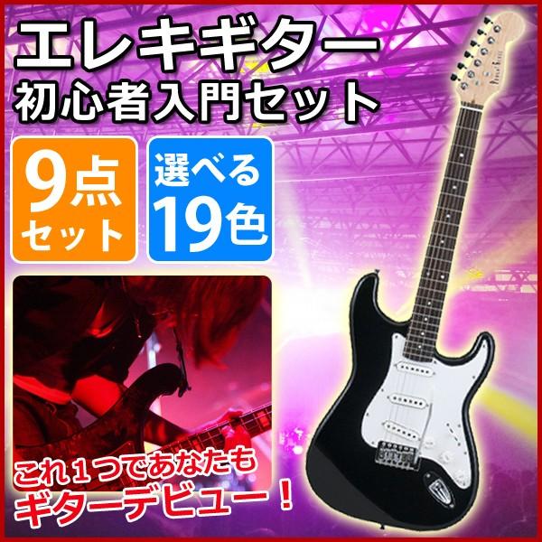エレキギター ライトセット ST-180 LightSET 初心者 入門セット 9点 【代引不可】