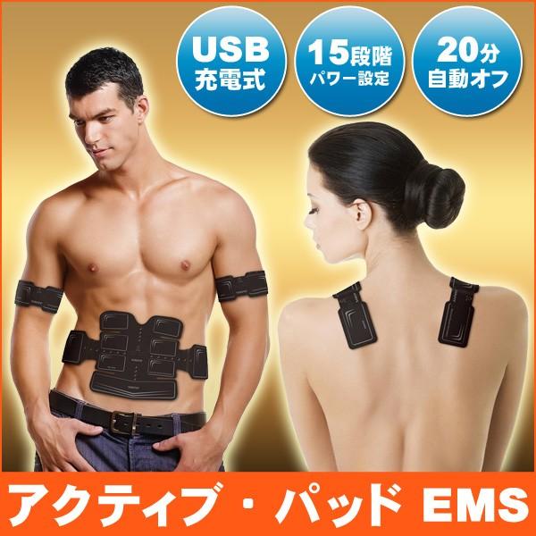 EMS 腹筋ベルト アクティブパッド 15段階パワー ...