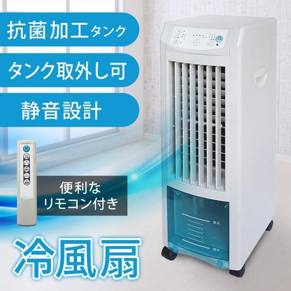 【送料無料】冷風扇 クーラーが苦手な方へ リモコ...