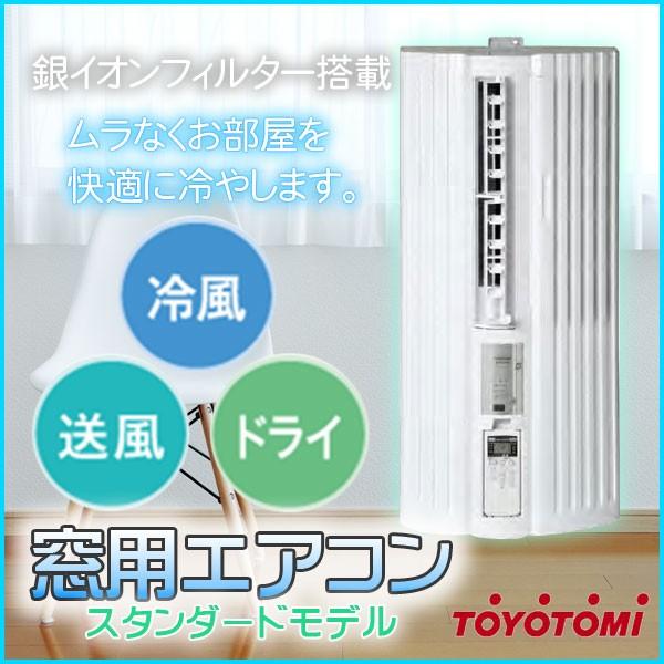 【送料無料】窓用エアコン TOYOTOMI トヨトミ TIW...