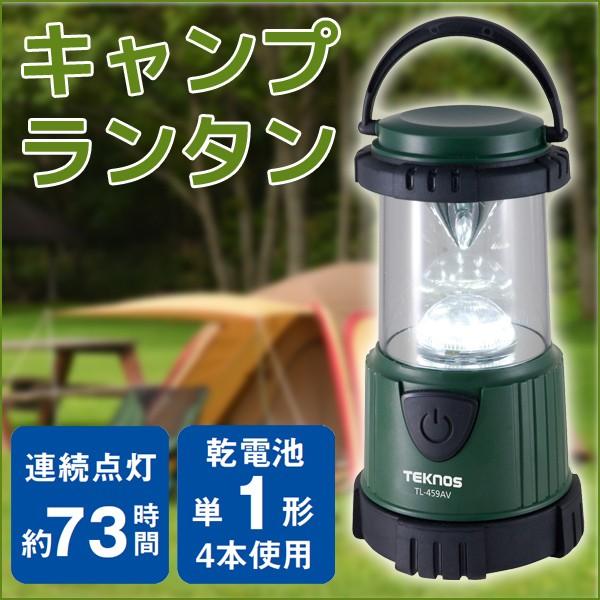 LEDランタン キャンプランタン LED 13灯  TL-459A...